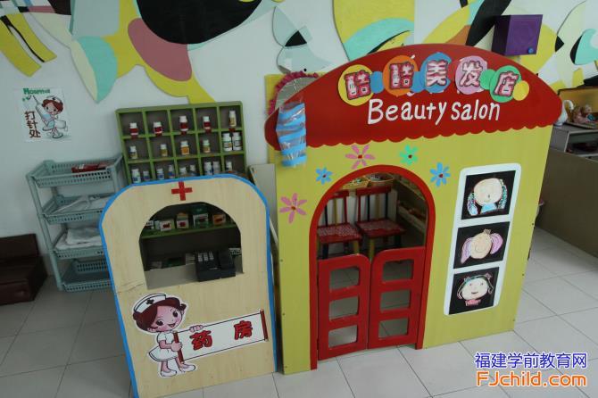福州融侨幼儿园区角设计:角色游戏