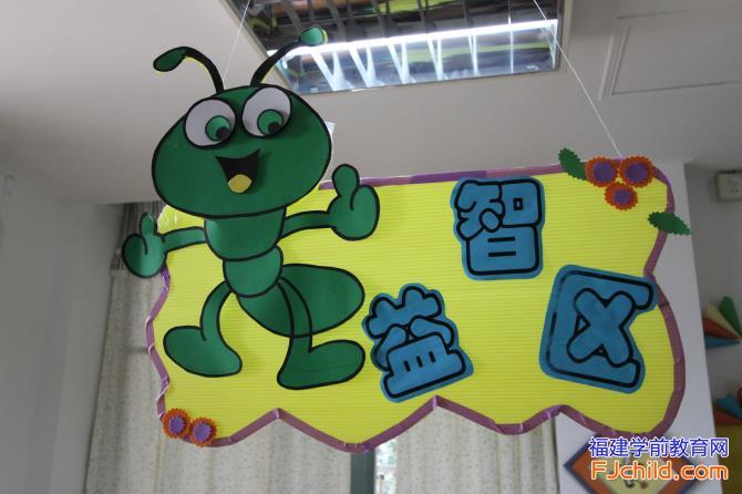 幼儿园/[幼儿园挂饰] 小蜜蜂区域牌...