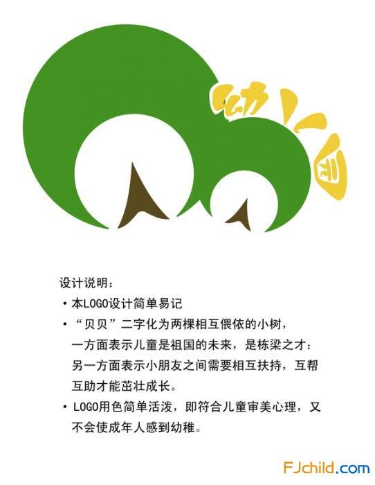 贝贝幼儿园园标设计 标志设计 LOGO设计 3图片