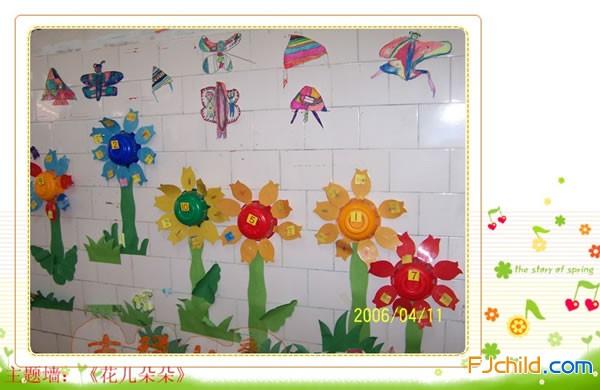 花儿朵朵主题墙饰_大田实验幼儿园主题墙饰花儿朵朵幼儿园环