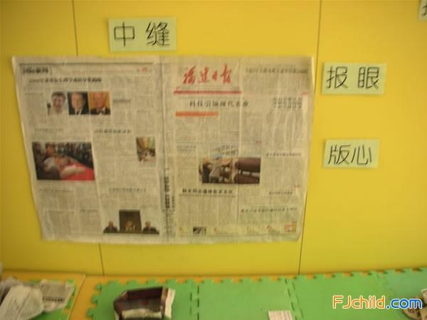 福建省金山幼儿园大班主题活动:报纸
