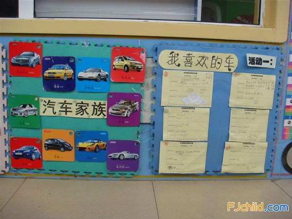 中班主题活动 来来往往 之主题墙饰 我喜欢的车