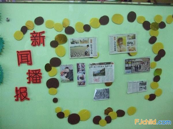 厦门市同安区兴国幼儿园主题墙饰:新闻播报