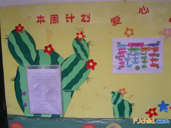 三明市大田县红星幼儿园环境创设系列之三(多图)
