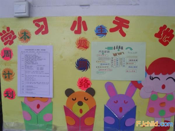 三明市大田县红星幼儿园环境创设系列之六(多图)