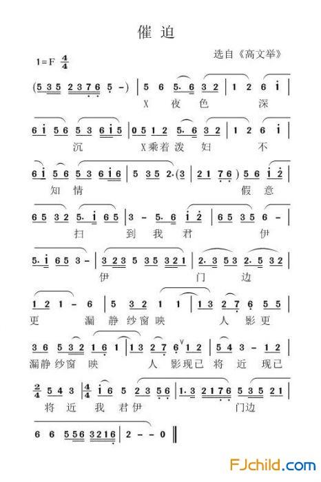 莆仙戏曲选编 催迫 伴奏曲 演唱带 曲谱