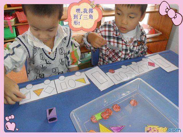 莲花幼儿园中班数学区区角活动:拼火车