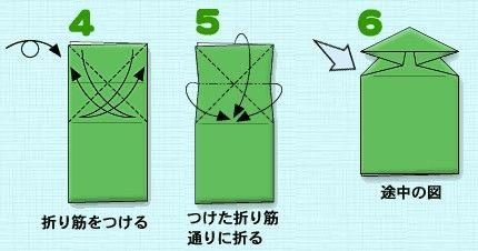 手工制作 折纸青蛙王子